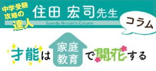 住田宏司先生 才能は家庭教育で開花する コラム