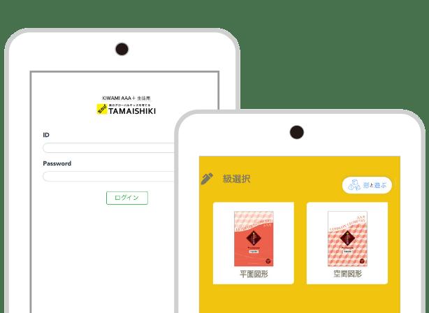 あなた専用のアカウントでKIWAMIAAA+アプリにログイン。