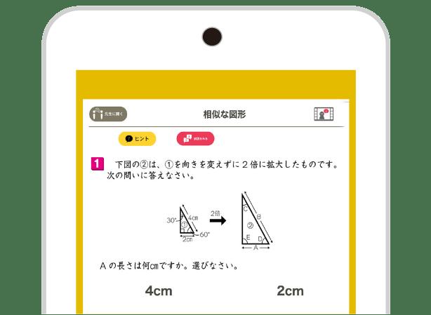 新単元を学習するための導入映像を見てから問題を解き始めます。アプリから解き始めてください。「ヒント」や「解説」の映像もあります。