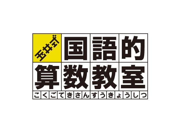 おうちで玉井式 国語的算数教室®