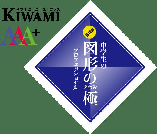 KIWAMI AAA+ 中学生の図形の極